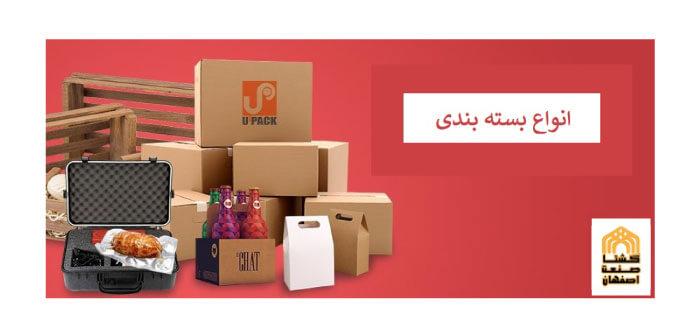 انواع بسته بندی: چند نوع بسته داریم؟ – راهنمای جامع
