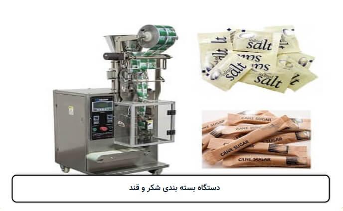 دستگاه های بسته بندی مخصوص قند و شکر