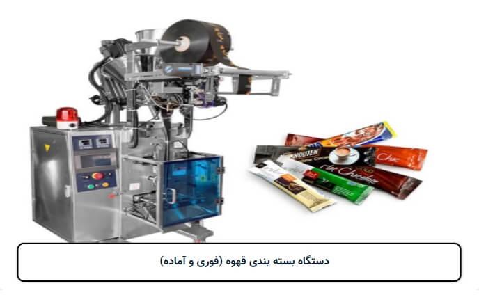 دستگاه بسته بندی قهوه