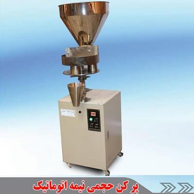 دستگاه پرکن حجمی حبوبات