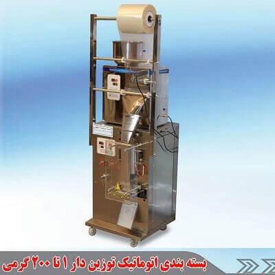 دستگاه بسته بندی ادویه جات 1 تا 200 گرم